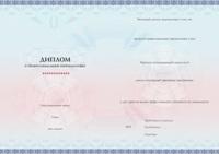 Диплом о профессиональной переподготовке - 2-я страница