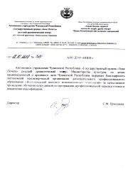 Отзыв Рус театр