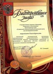 Отзыв Славянск